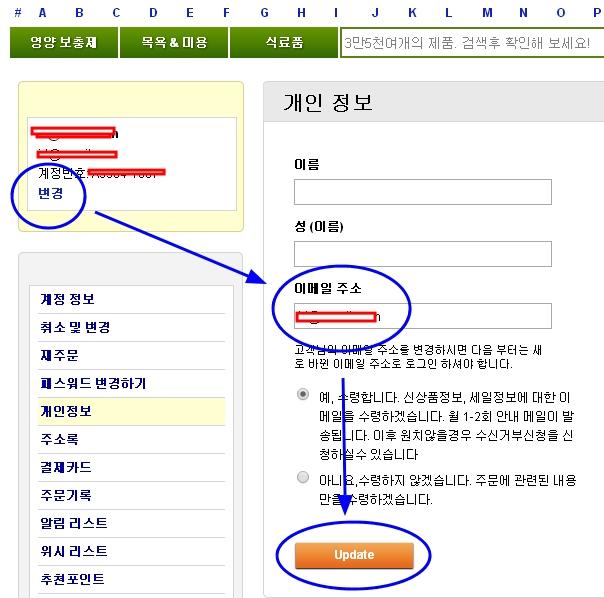 아이허브 이메일변경 방법?