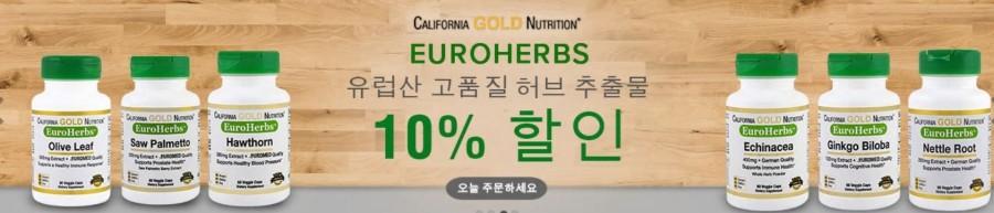 유로허브 스페셜- 10% 할인