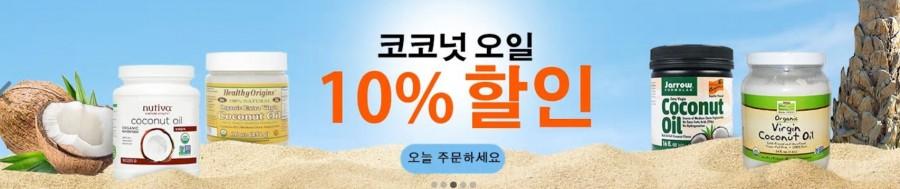 아이허브 코코넛오일 10% 할인 프로모션