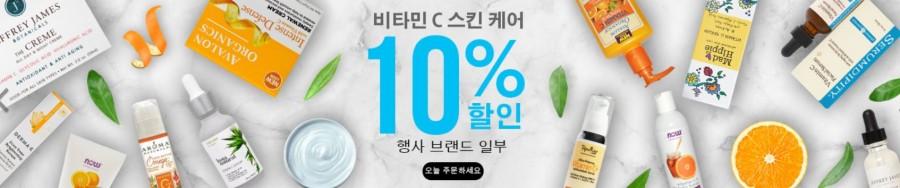 아이허브 비타민C 10% 할인 프로모션