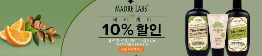 Madre Labs사의 헤어케어제품 10% 할인 프로모션